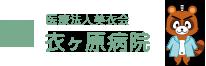 豊田市の心療内科・精神科 衣ヶ原病院ホームページ