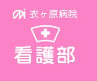医療法人美衣会 衣ヶ原病院 看護部