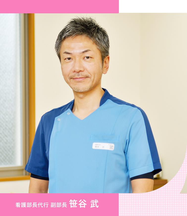 看護部長代行 副部長 笹谷 武